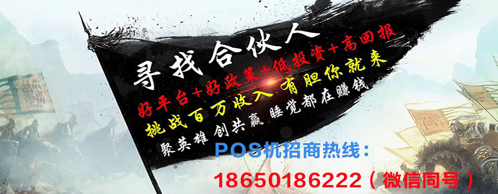 POS支付网_POS机|现代金控|POS机加盟|乐刷POS机加盟代理